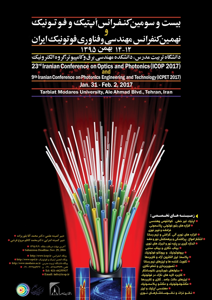 The 23rd Iranian Conference on Optics and Photonics (ICOP 2017) and the 9th Iranian Conference on Photonics Engineering and Technology (ICPET 2017)
